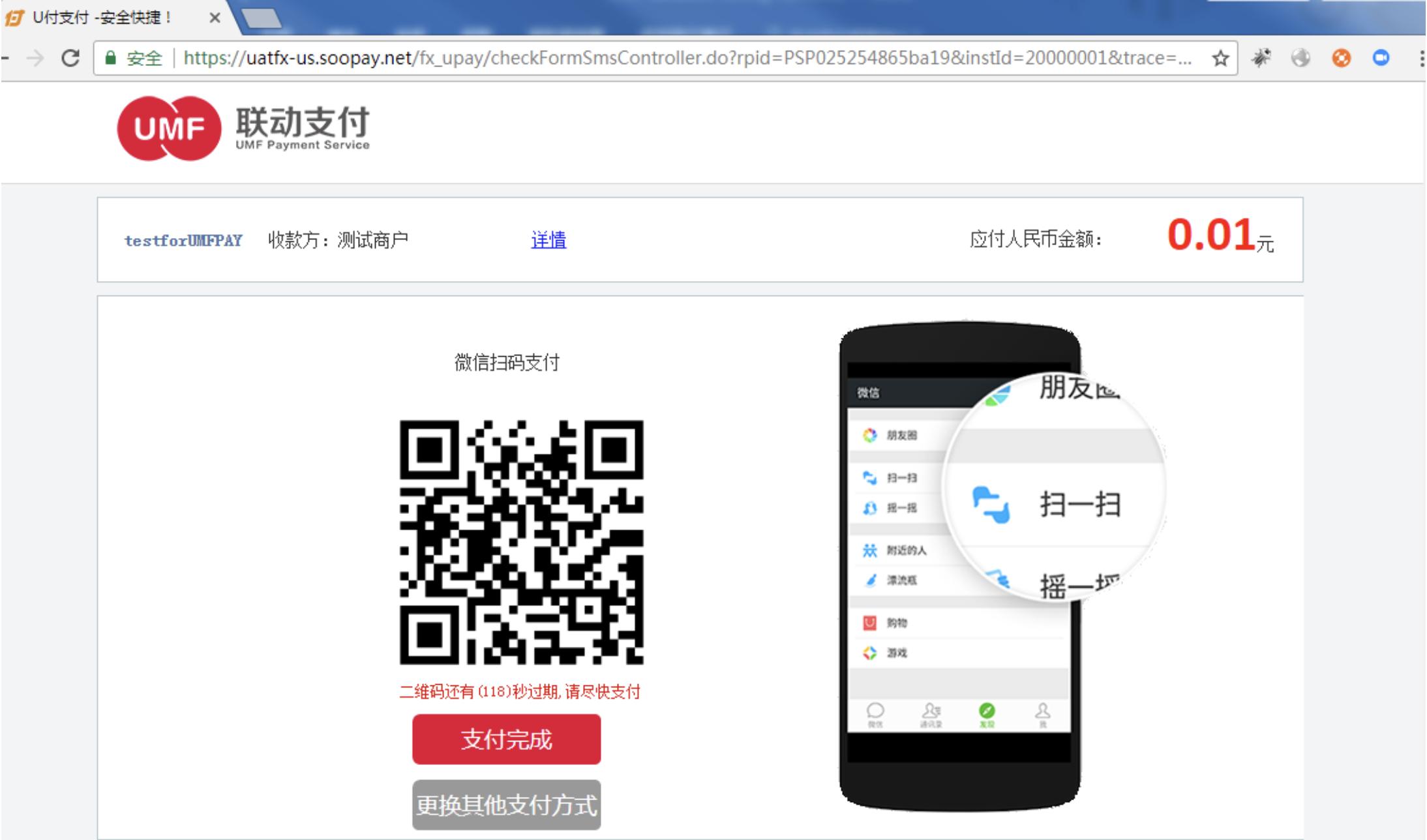 wechat_scan_5.png